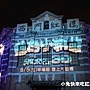 西門藍樓(燈光秀)