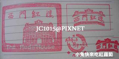西門紅樓:紀念章