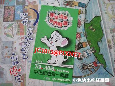手塚治虫的世界特展:入場券