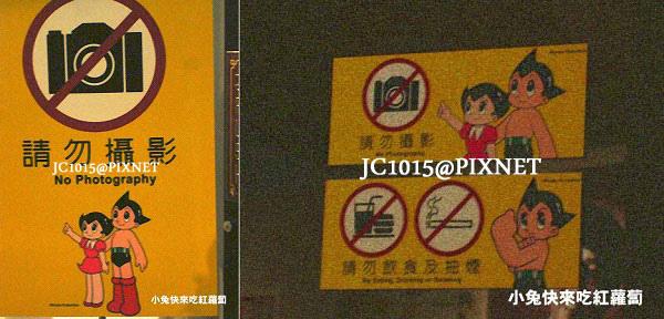 請勿攝影、請勿飲食及抽煙