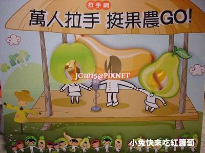 香蕉你個芭樂、柚!柚!柚!