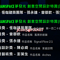 Dream Space-得獎名單