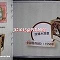 1950_DSC09465