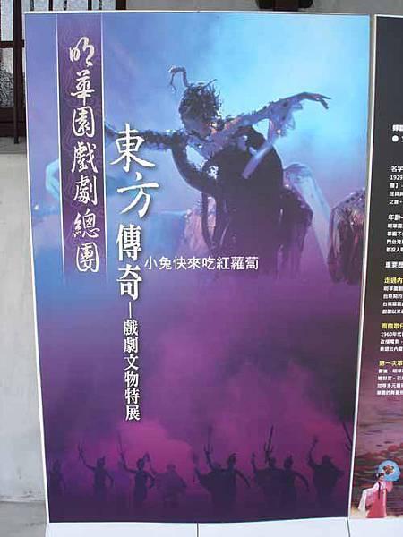DSC06755明華園戲劇總團:東方傳奇-戲劇文物特展