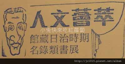 人文薈萃-館藏日治時期名錄類書展(2012.8.7~12.16)