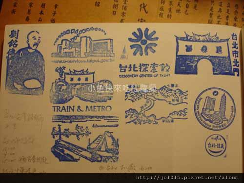 台北探索館、台北旅遊服務中心