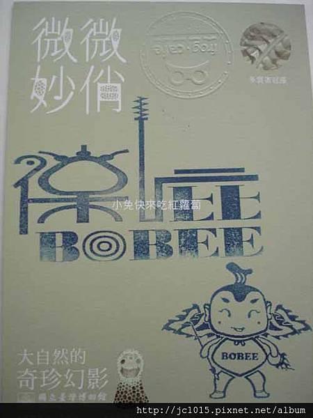 B1 蛙‧咖啡(鋼印)、1F 文創館(BOBEE)
