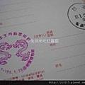 中華郵政公司賀年抽獎明信片(100年版)+被蓋爛的龍年戳&郵戳