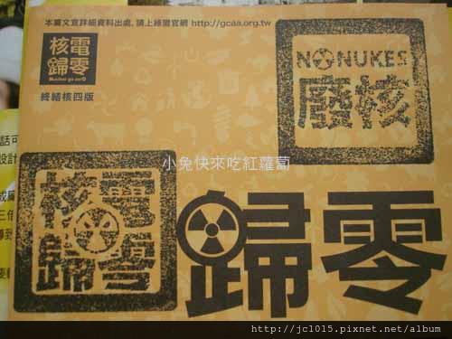 2013全台廢核大遊行