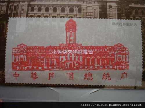 中華民國總統府2010(庚寅年)