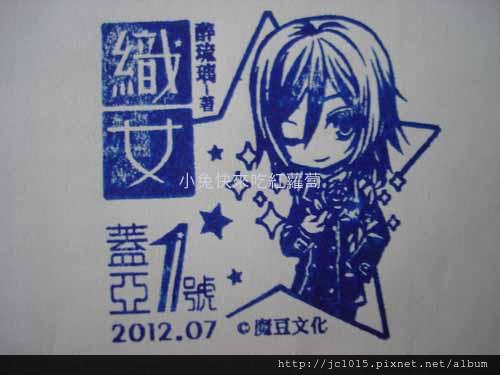 2012.7.4 蓋亞1號藏書章《織女》2012限定