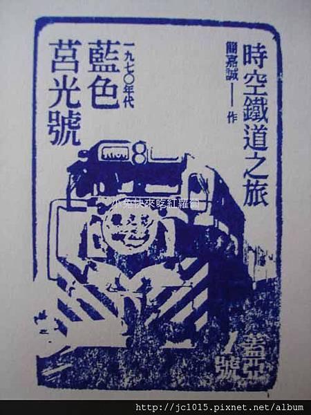 2012.10.30 蓋亞1號藏書章《時空鐵道之旅》