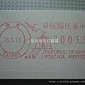 中華民國郵資印戳