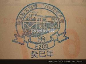 台鐵夢工場紀念章