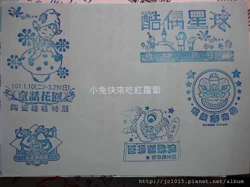 台北偶戲館歷年展覽章