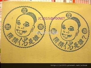 「猜猜偶是誰」—漫遊穿梭臺灣百年偶戲