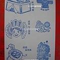 蒙藏藝術文物展