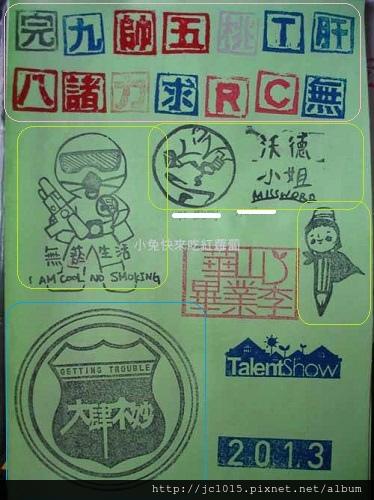 2013華山畢業季-世新大學公共關係暨廣告學系、政治大學廣告學系《行銷創意聯展》+台灣藝術大學-廣播電視學系《啊!大肆不妙啦!!》