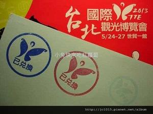 2013台北國際觀光博覽會