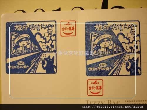 2013微笑台灣319鄉+ 旅行明信片APP
