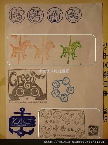 台灣師範大學-圖文傳播學系《肝杯!瘋年祭》