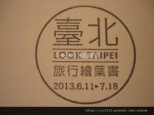 Look Taipei:臺北旅行繪葉書