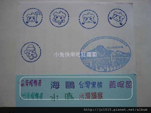 中央氣象局72週年局慶開放參觀暨「玉山氣象」特展