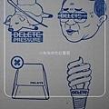 DELETE插畫展