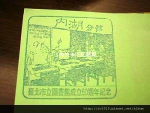 台北市立圖書館成立60週年紀念(內湖分館)