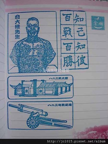 俞大維先生紀念館+八二三炮戰紀念館