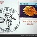 臨時郵局(夏日輕旅郵)