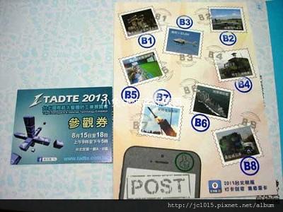 台北國際航太暨國防工業展