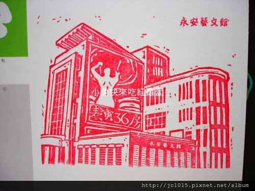 揪遊台北(永安藝文館)