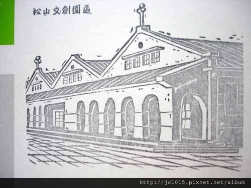 揪遊台北(松山文創園區)