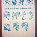 大展身手-館藏舊籍體育運動類書展