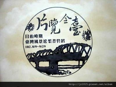 「片」覽全臺—日治時期臺灣風景繪葉書特展