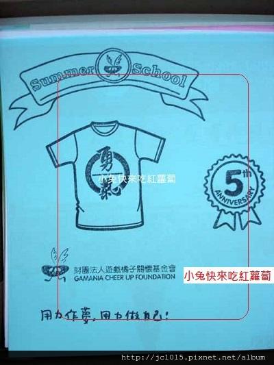 Summer School 夏日學園 五周年慶!-- 2013夏日勇敢追夢展