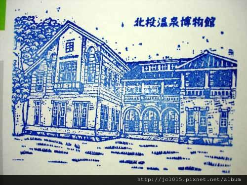 揪遊台北(北投溫泉博物館)