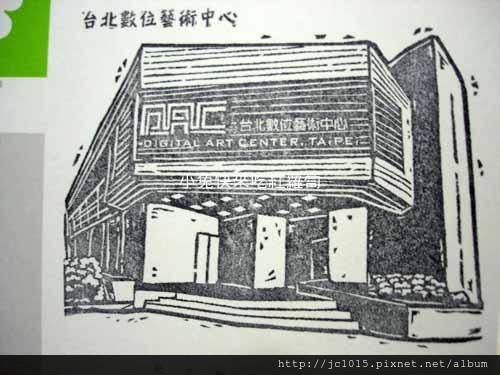 揪遊台北(臺北數位藝術中心)