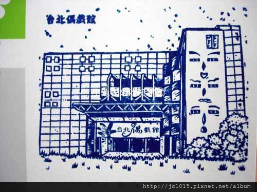 揪遊台北(台北偶戲館)