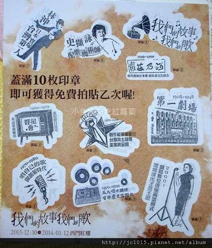 我們的故事‧我們的歌:台灣資深音樂人口述歷史特展