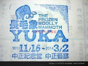長毛象YUKA特展-全球首公開實體長毛象及披毛犀牛