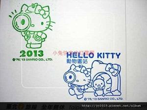 尋找Hello Kitty