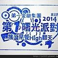 第一金融集團 東北角 2014 第1曙光派對 搖滾早餐High翻天