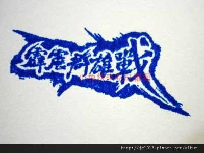 霹靂奇幻武俠世界-布袋戲藝術大展