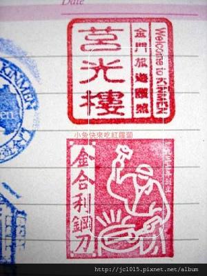 金門旅遊護照(莒光樓)+金合利鋼刀