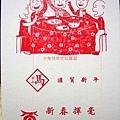日星鑄字行-活版賀年卡
