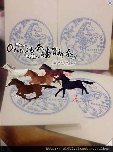One 碼奔騰賀新春