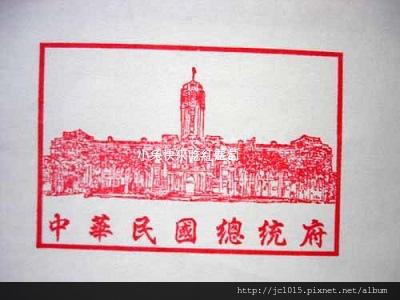 中華民國總統府2014(甲午年)