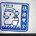 「台灣第一筷」福神鴨(102.1.18)